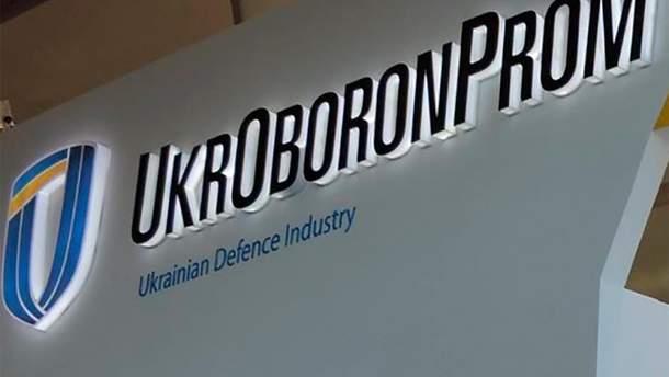 """""""Укроборонпром"""""""