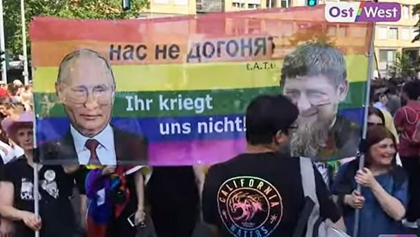 Флаг с Путиным и Кадыровым на ЛГБТ-прайде в Берлине