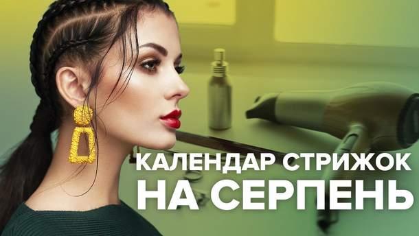 Календарь стрижек на август 2019 – когда стричь волосы в августе