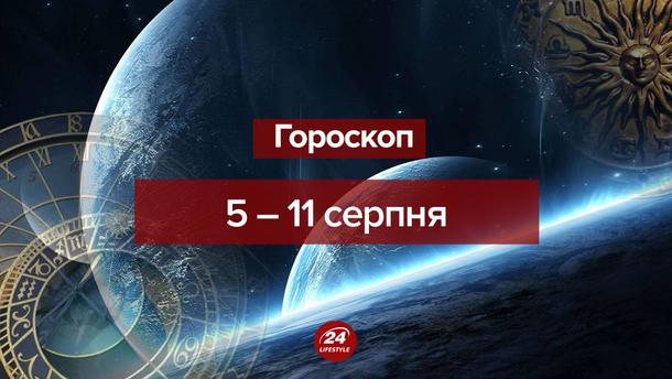 Гороскоп на тиждень 5 серпня 2019 – 11 серпня 2019 – гороскоп для всіх знаків