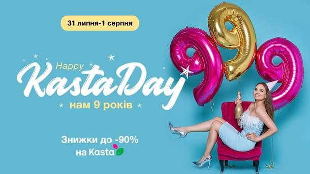 Цены назначают покупатели! Уникальная акция к 9-летию онлайн-платформы Kasta