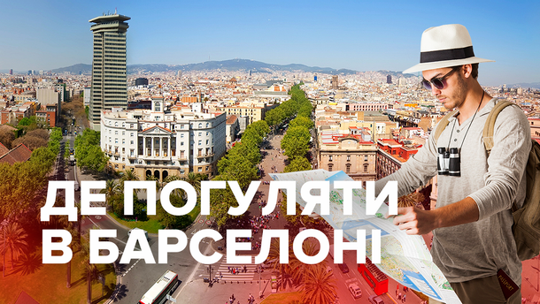 Куди піти у Барселоні – місця де погуляти і що подивитися у столиці Каталонії