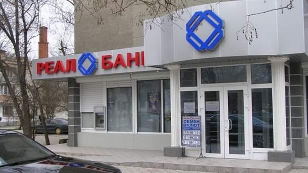 """Фонд гарантирования вкладов завершил ликвидацию """"Реал Банка"""""""