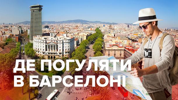 Куда пойти в Барселоне – места, где погулять и что посмотреть в столице Каталонии