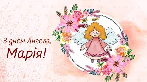 Картинки з Днем Марії 2019 – привітання з Днем ангела Марії