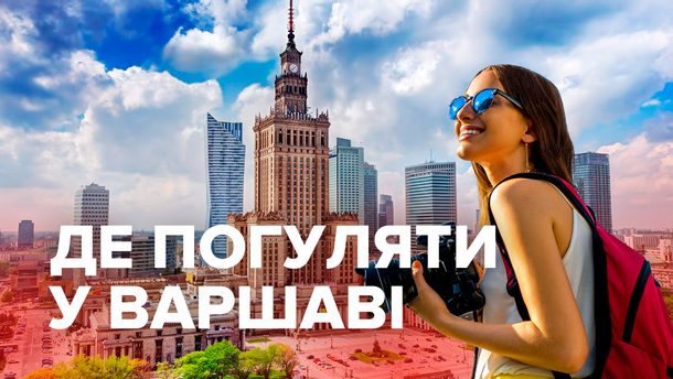 Где погулять и что посмотреть в Варшаве – подборка мест в Варшаве