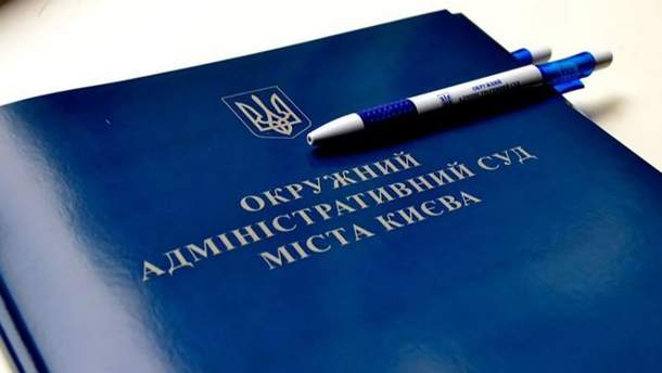 Скандали навколо окружного суду Києва