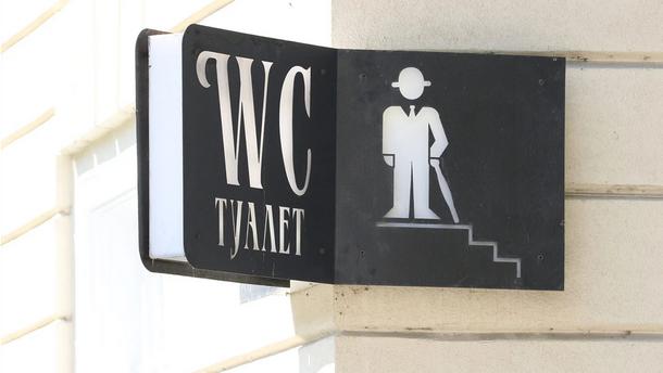 Туалетна справа: від стародавніх до сучасних вбиралень