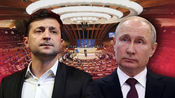 У Зеленського розповіли, як Україна працюватиме з Росією у ПАРЄ