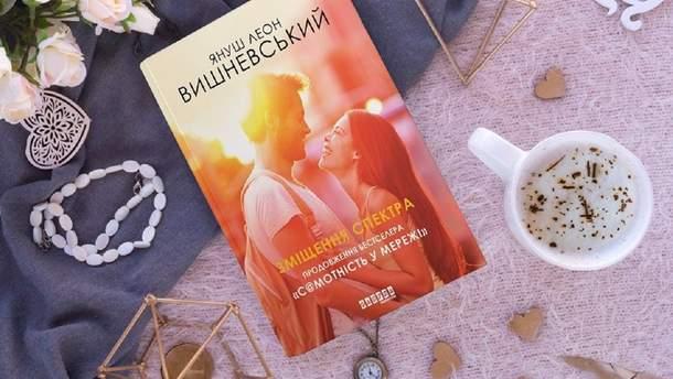 """Світовий бестселер """"Самотність у мережі"""" Януша Вишневського  отримав продовження"""