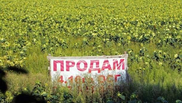 """Рынок земли """"на часі"""""""