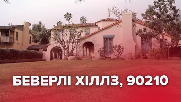 Беверлі Хіллз, 90210 – що відомо про будинок, в якому знімали серіал Беверлі Хіллз, 90210