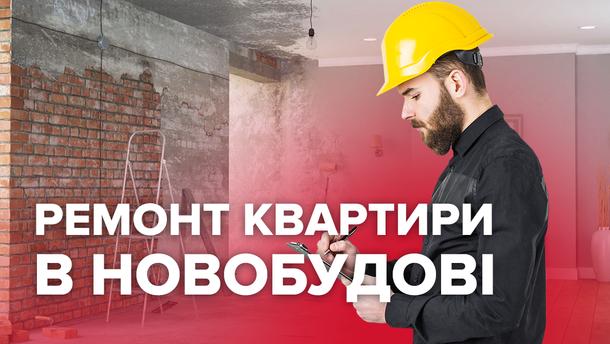 Квартира в новостройке: с чего начать ремонт в квартире новостройке