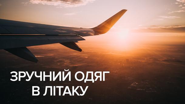 Що одягнути в літак: корисні поради і цікаві лайфхаки