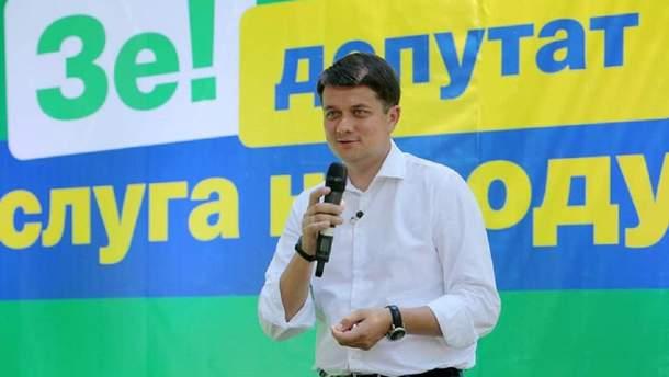Дмитро Разумков запевнив, що узурпації влади і диктатури Зеленського не буде