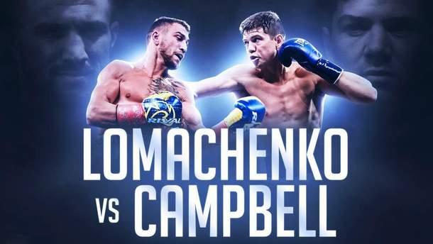 На поединке Ломаченко – Кэмпбелл ожидается аншлаг