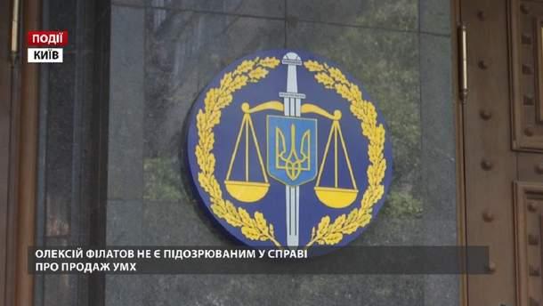 Алексей Филатов не является подозреваемым по делу о продаже УМХ