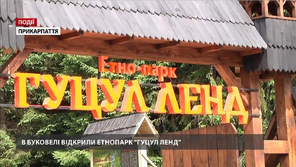 "В ""Буковеле"" открыли этнопарк ""Гуцул Ленд"""