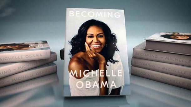 """Найпопулярніша автобіографія: книга Мішель Обами """"Становлення"""" незабаром українською"""