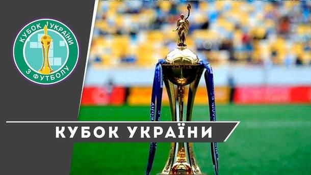 Кубок Украины сезона 2019/2020