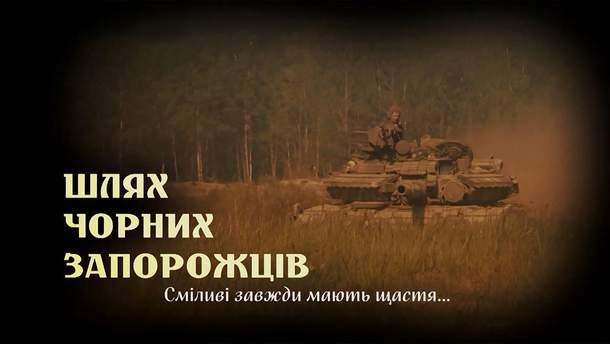 """Фильм """"Путь Черных запорожцев"""""""
