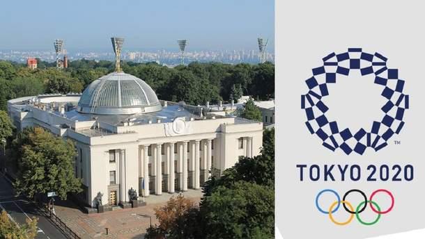Верховная Рада сохранила Комитет по вопросам молодежи и спорта