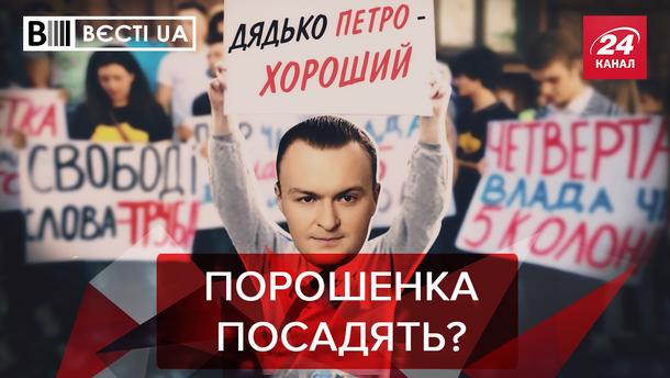 Вести.UA. Жир: Провальные дни Порошенко. Гламурный День Независимости