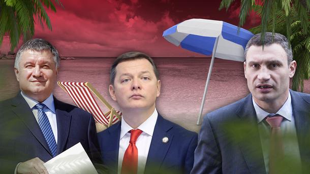 Закордонні курорти та мандрівки Україною: де і як відпочивали українські політики