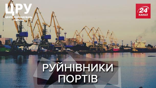 Мафія українських портів: хто розпродає держмайно за копійки та скільки ми на цьому втрачаємо