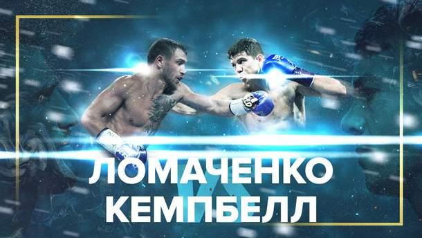 Василь Ломаченко - Люк Кемпбелл: де дивитися онлайн чемпіонський бій