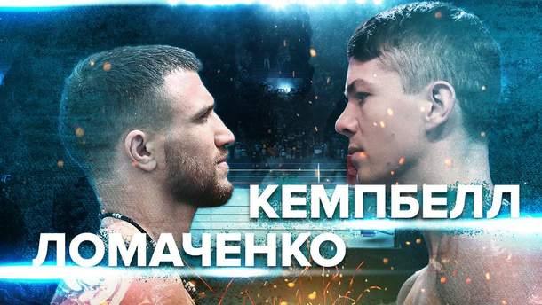 Ломаченко – Кемпбелл: дивитися онлайн трансляцію бою 31 серпня 2019
