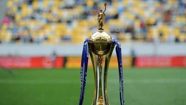 Кубок Украины: результаты жеребьевки второго круга