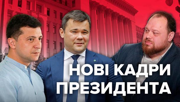 Сто днів президента Зеленського: про звільнення і призначення