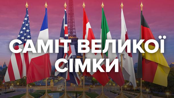 Саміт G7 в Біарріці: дата, гості та теми обговорень