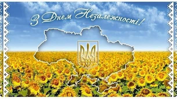 Картинки с Днем Независимости Украины 2019 – поздравления с 24 августа 2019
