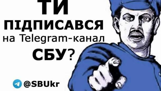 Реклама Telegram-каналу СБУ