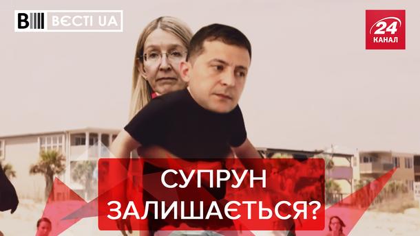 Вести.UA: Особые отношения Зеленского и Супрун. Полторак сменил имидж