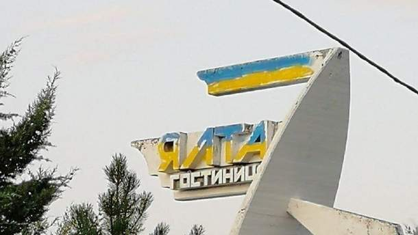 Підпільний прапор України і як змінилися зрадники після анексії: новини Кримнаша