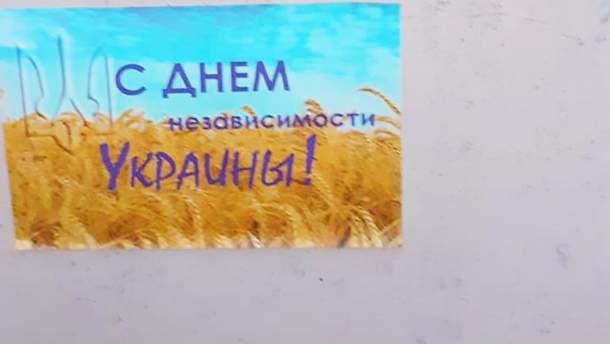Привітання з Днем Незалежності в окупованому Луганську