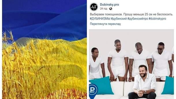 """Самые смешные мемы недели: Украина, которая смогла, помощник Дубинского и """"ничья комисячна"""""""