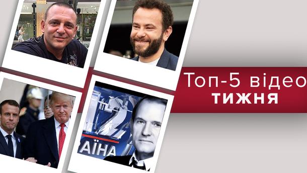 """Отберут ли у Медведчука """"112"""", возмутительное поведение """"Слуг народа"""" – топ-5 видео недели"""