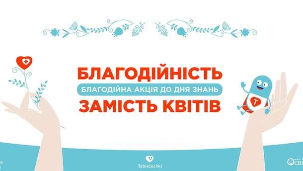 """Акція """"Благодійність замість квітів"""" для допомоги онкохворим дітям"""
