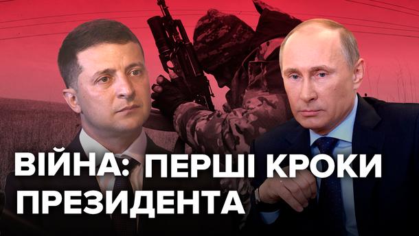 Про перші кроки Володимира Зеленського на світовій арені і дії щодо війни на Донбасі