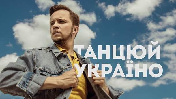 """Артем Гагарін – """"Танцюй, Україно"""""""