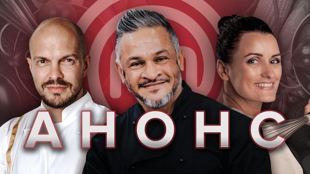 Мастер Шеф 9 сезон 1 випуск: анонс нового Мастер Шеф 2019