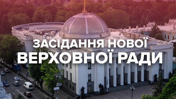 Засідання Верховної Ради 9 скликання – онлайн трансляція 29 серпня 2019