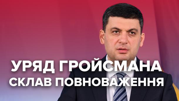 Кабінет міністрів на чолі з прем'єром Гройсманом склав повноваження