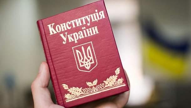 Конституцию Украины ожидает несколько сотен изменений