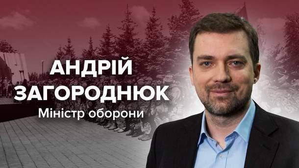 Андрей Загороднюк – новый глава Минобороны Украины 2019
