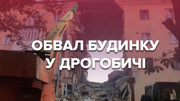 Дрогобыч: спасательная операция на месте обвала дома на улице Грушевского